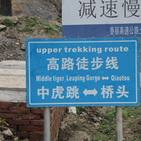 El cartel que indica los dos caminos para visitar la Garganta del Salto del Tigre; por arriba caminando, por abajo en coche.